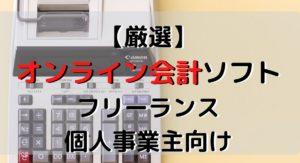 【フリーランス(個人事業主)】クラウド会計ソフトおすすめ3選