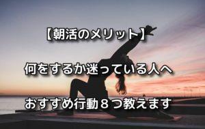 【朝活で何する?】おすすめ行動8選