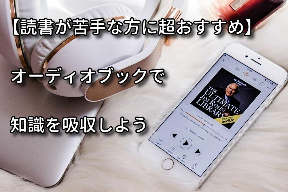 【読書が苦手な方に超おすすめ】オーディオブックで知識を吸収しよう | Urataka blog