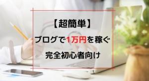 【ブログの始め方】初心者が1万円を得るまでの手順を紹介(超簡単)