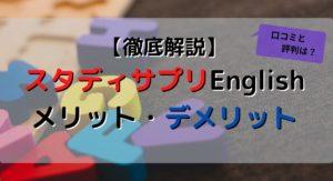 【 大人気 】スタディサプリEnglishのメリットとデメリット|口コミあり!アイキャッチ画像