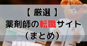 【 厳選 】現役の薬剤師が選んだ薬剤師転職サイトおすすめ8選!