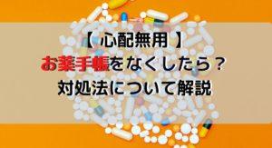 【心配無用】お薬手帳をなくしたらどうする?紛失時の対処法
