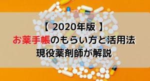 2020年版お薬手帳のもらい方と活用法を現役薬剤師が解説します