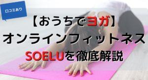 【おうちでヨガ】SOELUオンラインフィットネスについて徹底解説。口コミあり