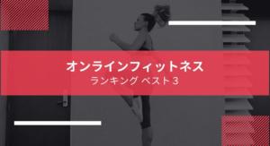 【おすすめ】オンラインフィットネス|ランキング(べスト3)