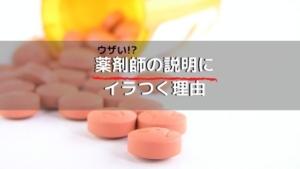 薬剤師の説明がウザい!さっさと薬を渡して欲しい人【必読】
