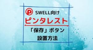 Pinterest(ピンタレスト )ボタン設置の方法【 SWELL向け 】