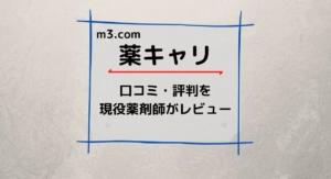 「m3.com薬キャリ」評判と口コミを現役薬剤師がレビュー