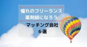 【必見】フリーランス薬剤師マッチング会社6選