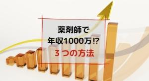 薬剤師の年収1000万円手に入れる3つの方法